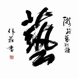 (原创)说文解字16:艺 - 六一儿童 - 译海拾蚌