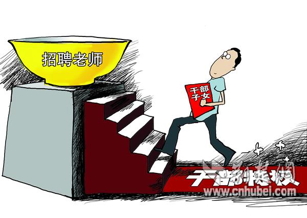 刘阳:网传枣庄招聘教师要求父母为干部(漫画)-
