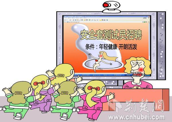 徐建军:安全套测试员招聘更像卖淫圈套-荆楚网