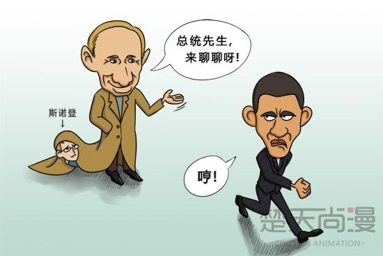 楚天尚漫:奥巴马取消与普京既定会晤-荆楚网 w
