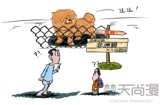 尚漫/近日,有游客反映,河南漯河市动物园用藏獒冒充狮子,因为汪汪...